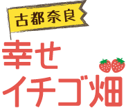 古都奈良・幸せイチゴ畑