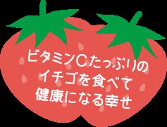 ビタミンCたっぷりのイチゴを食べて健康になる幸せ