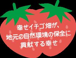 幸せイチゴ畑が、地元奈良の自然環境の保全に貢献する幸せ