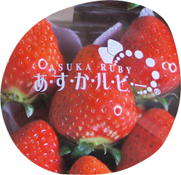 そしてわれらが奈良県が、古くからのイチゴ産地のプライドをかけ開発した、奈良の気候に適したおいしいイチゴがこの「あすかルビー」なんです。