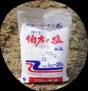 粗塩(あらじお)伯方の塩